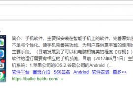 北京代做百度百科百度百科怎么做APP百科词条创建技巧