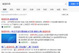 武汉代做百度百科就找做百科网