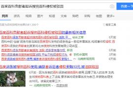 百科词条编者诉搜狗被驳回法院:平台不构成侵权行为