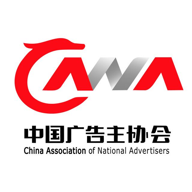 图二:中国广告主协会logo.jpg